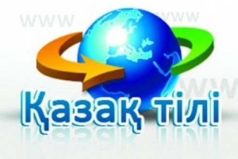 В КарГУ проведут Международную онлайн-олимпиаду «Знатоки казахского языка»