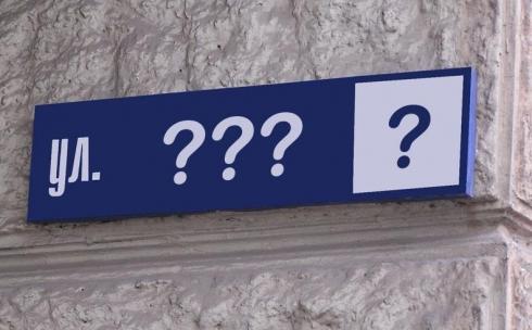 В Караганде перенесли дату проведения общественных слушаний, посвященных переименованию улиц Караганды
