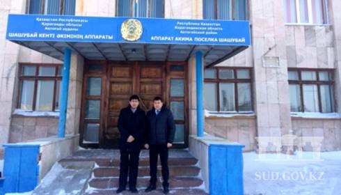 В акимате поселка Шашубай Актогайского района открыт кабинет «Виртуального суда»