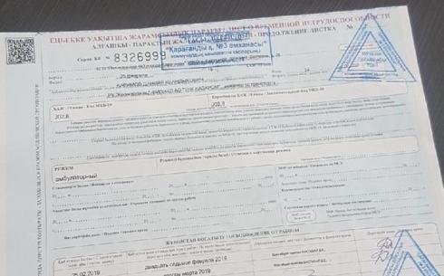 В Карагандинской области работодатели смогут проверить подлинность больничных листов