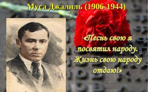 В Караганде пройдет концерт, посвященный памяти татарского поэта Мусы Джалиля