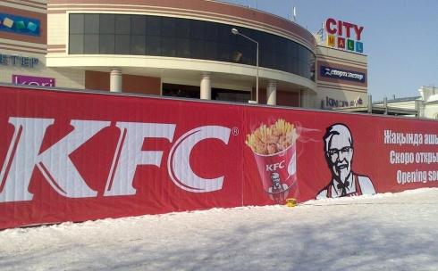 В Караганде появится кафе общественного питания KFC