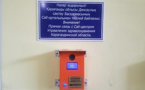 Во всех медорганизациях Карагандинской области появятся «киоски доверия»