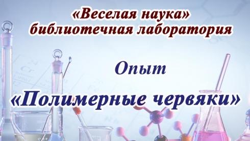 Карагандинская библиотека имени Абая приглашает детей в лабораторию «Весёлая наука»