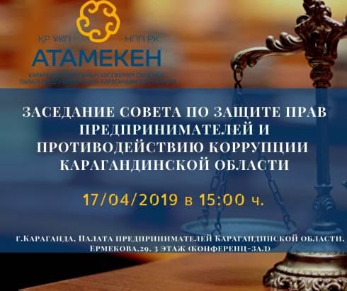 В Караганде пройдёт заседание Совета по защите прав предпринимателей