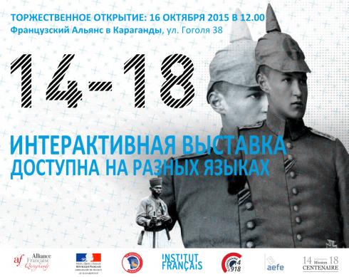 В Караганде пройдёт интерактивная выставка о Первой мировой войне