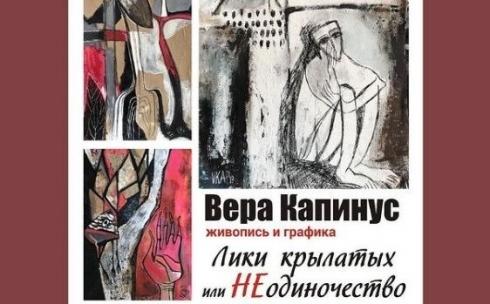 В Караганде пройдет персональная выставка художницы Веры Капинус