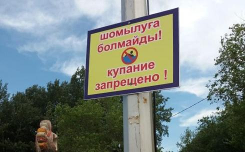 Таблички с надписью «Купание запрещено» прикрепили возле пляжа в Центральном парке ошибочно