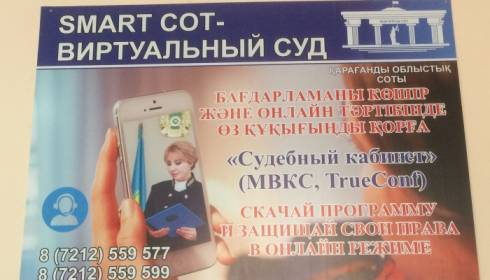 В Караганде успешно реализуется проект «Smart-Сот»