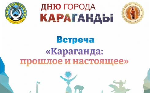 В карагандинском краеведческом музее провели встречу в честь Дня города