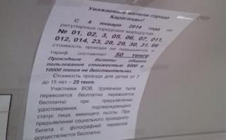 В Караганде цену на проезд в общественном транспорте подняли не все перевозчики