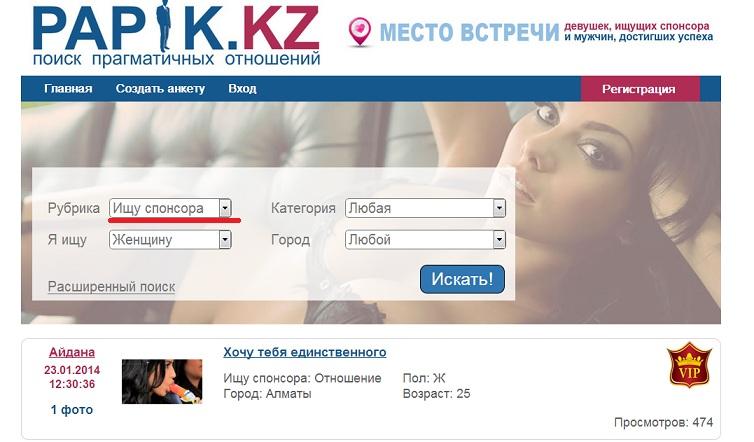 Папик Кз Сайт Знакомств Алматы
