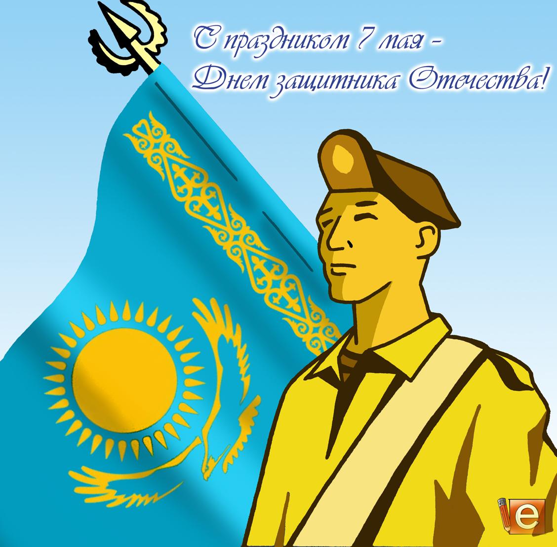 От всей души поздравляю вас с днем защитника отечества!