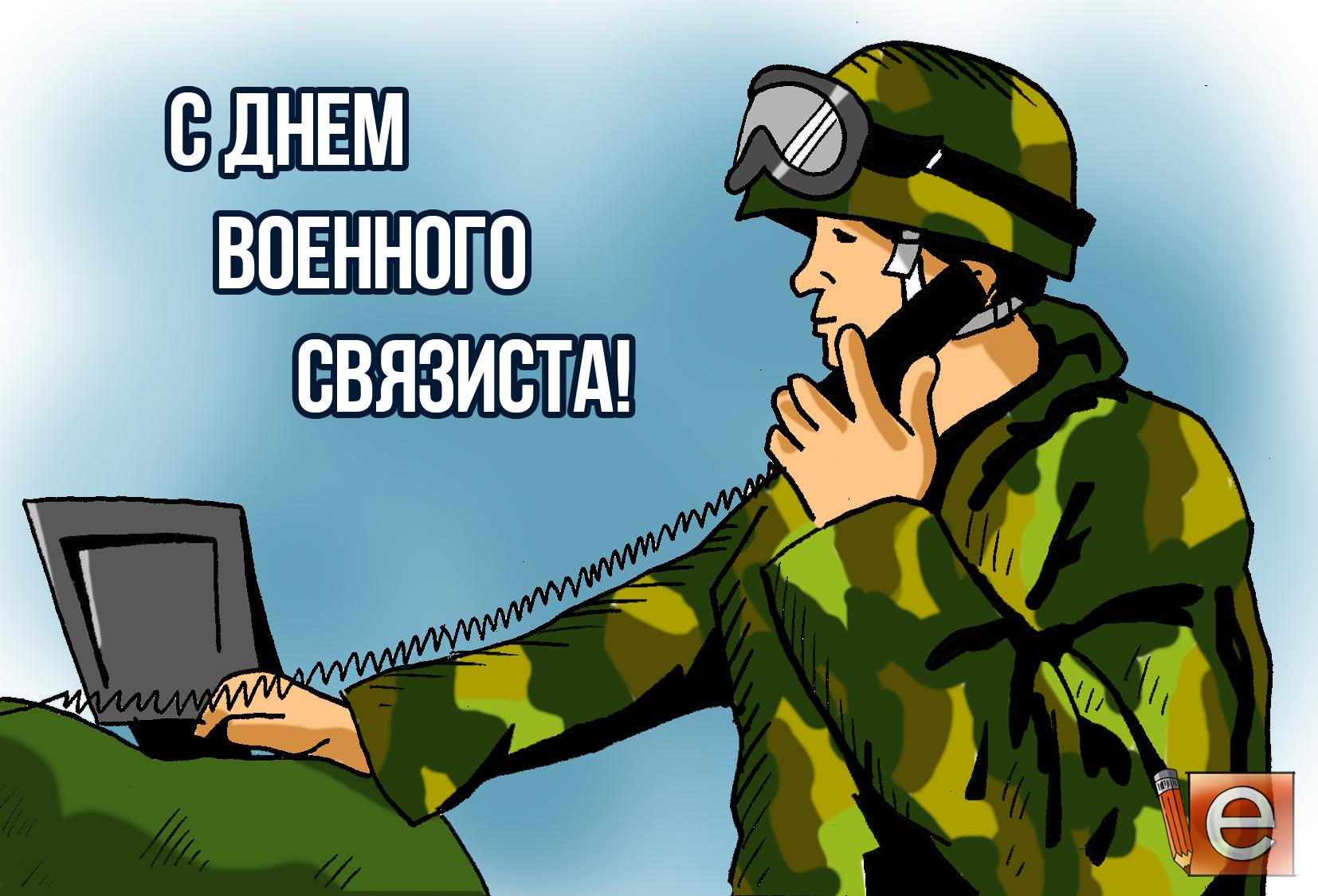 Поздравления с днём военного связиста в прозе