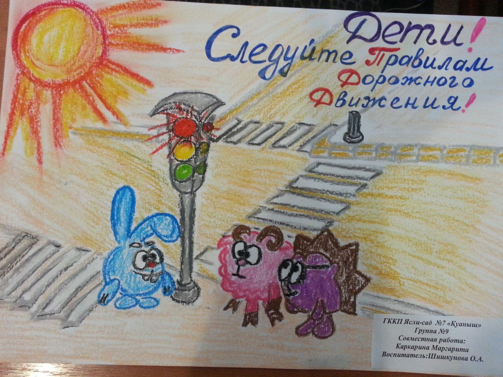 Картинка пдд для детского сада своими руками