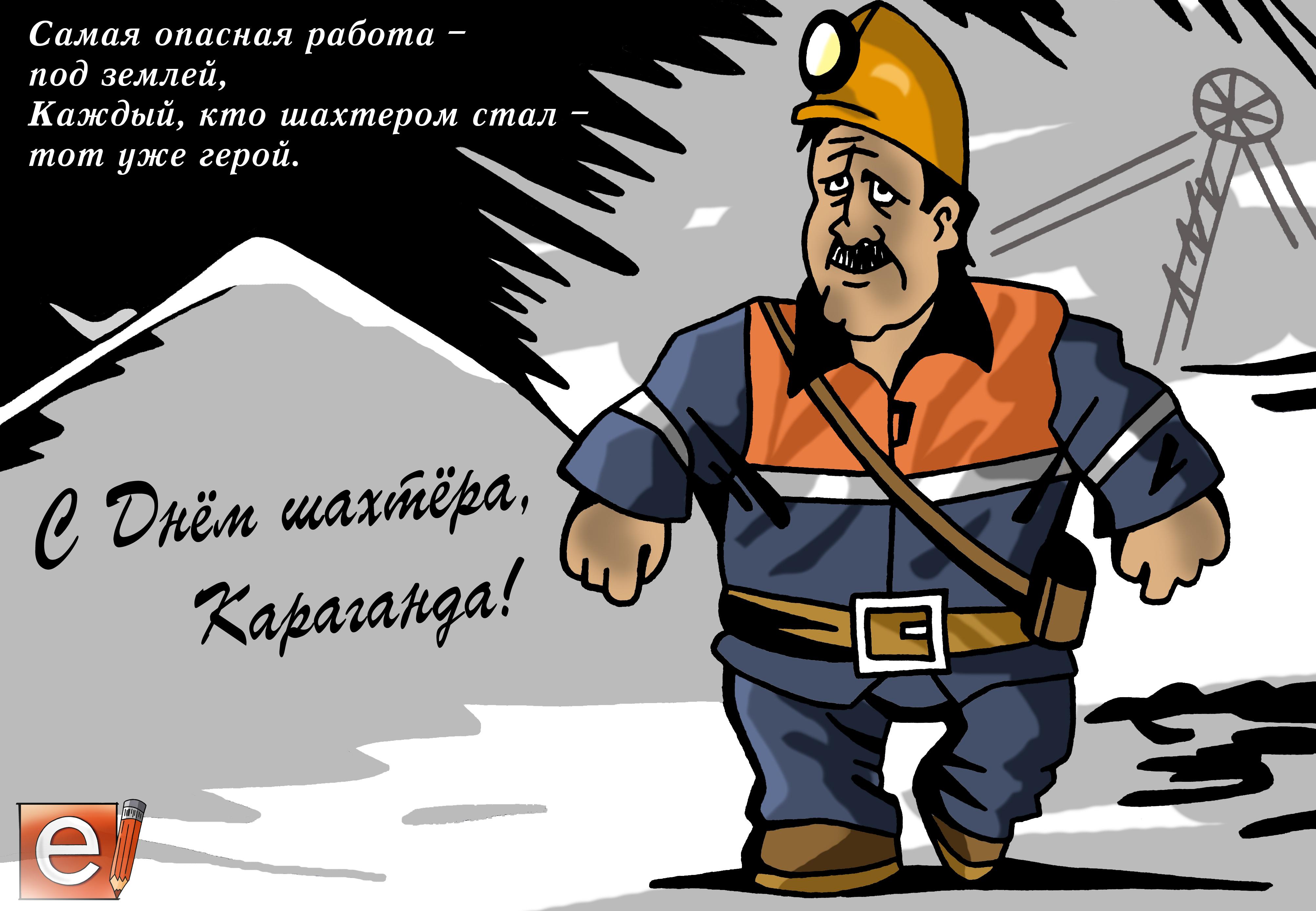 Открытки с днем шахтера 59