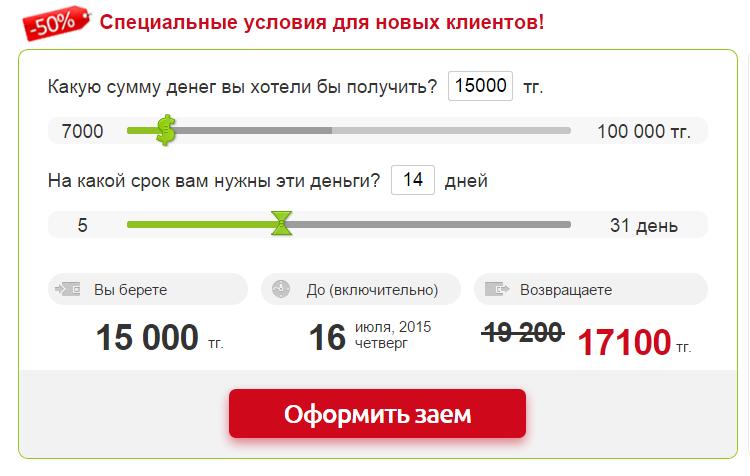 Быстрый кредит онлайн на банковскую карту Украина - Деньги